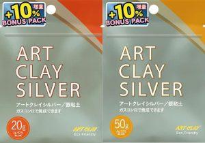 Art Clay 650 Silver Bonuspacks